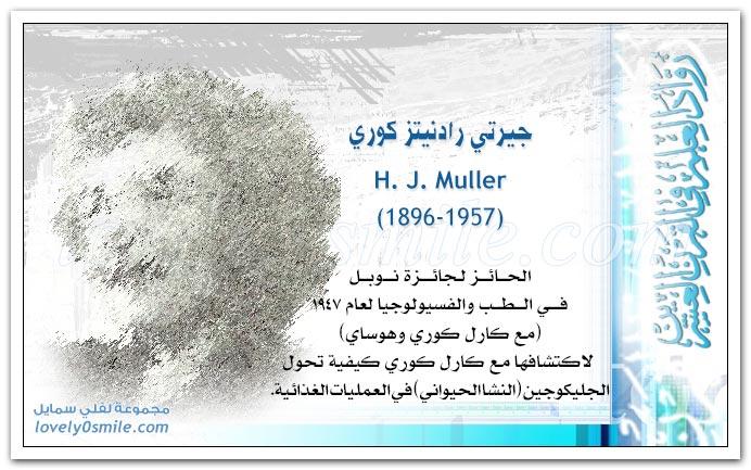جيرتي رادنيتز كوري H. J. Muller