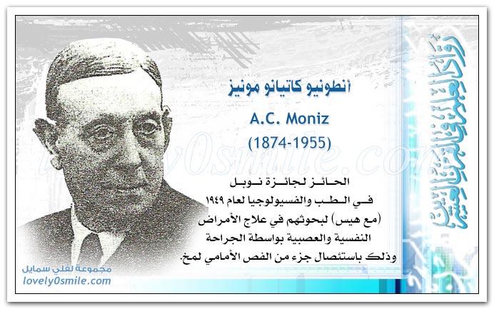 أنطونيو كاتيانو مونيز A. C. Moniz