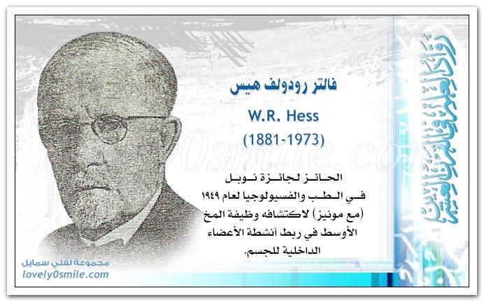 فالتر رودولف هيس W.R. Hess مُكتشف وظيفة المخ الأوسط