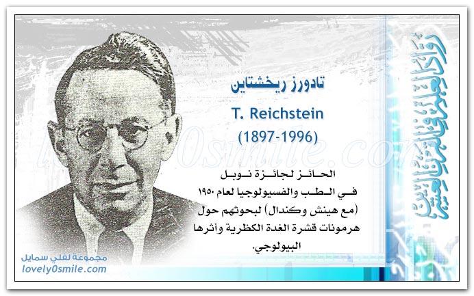 تادورز ريخشتاين T. Reichstein