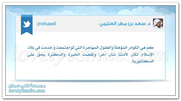 دعوة سوء يكررها الأحباب لأحبابهم + صبراً دمشق فكلُ ظالم زائل + التوفيق ليس في العلم