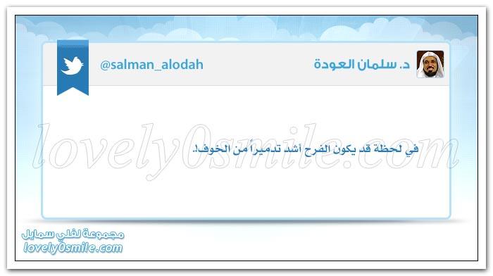 كلوا اليوم من رزق الإله وأبشروا فإن على الرحمن رزقكمُ غدا