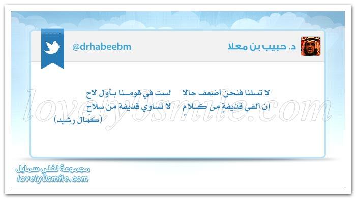 لئن مس الشامَ اليوم قرحٌ ونال رجالها الأبطال ذبح + كل اعتزاز بغير الله فهو وقتي يعقبه ذل