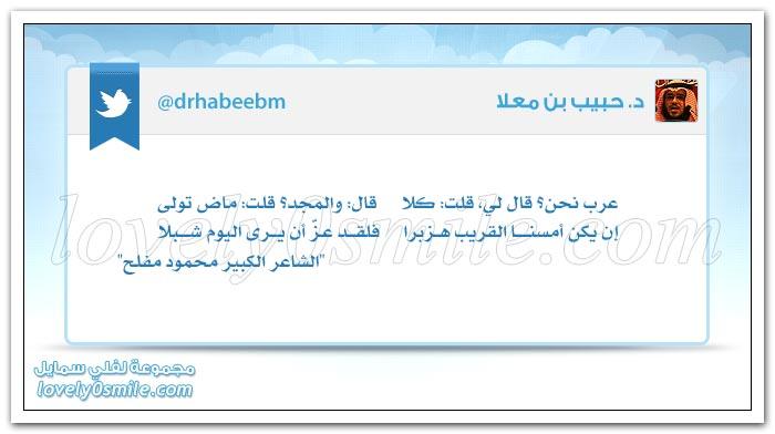 متع فؤادك بالكتاب وآيه فالمتعة الكبرى تلاوة مصحف + عرب نحن؟ قال لي, قلت كلا