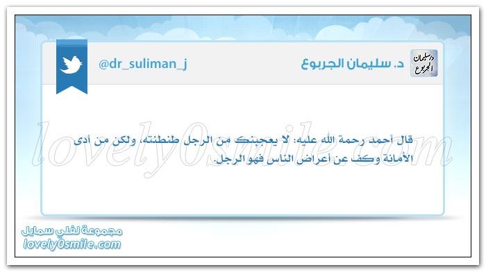 العاقل لا يرد حال الغضب + منهج الملك سليمان عليه السلام + من مصادر وحدة الأمة