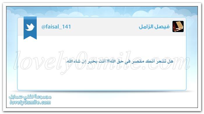 إذا أردت أن تعرف مدى قساوة فعلك + من بدائع البلاغة القرآنية + تعريف الشرير