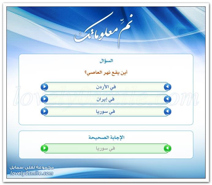 أم حشيش + أبو حَمَّاد + الجمعليلة + مخترع الغواصة + مخترع الصاروخ