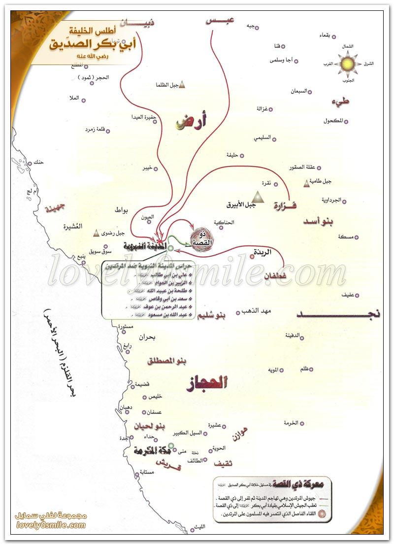 معركة ذي القصة + موقعة الأبرق + موقعة بزاخة - القضاء على المرتدين