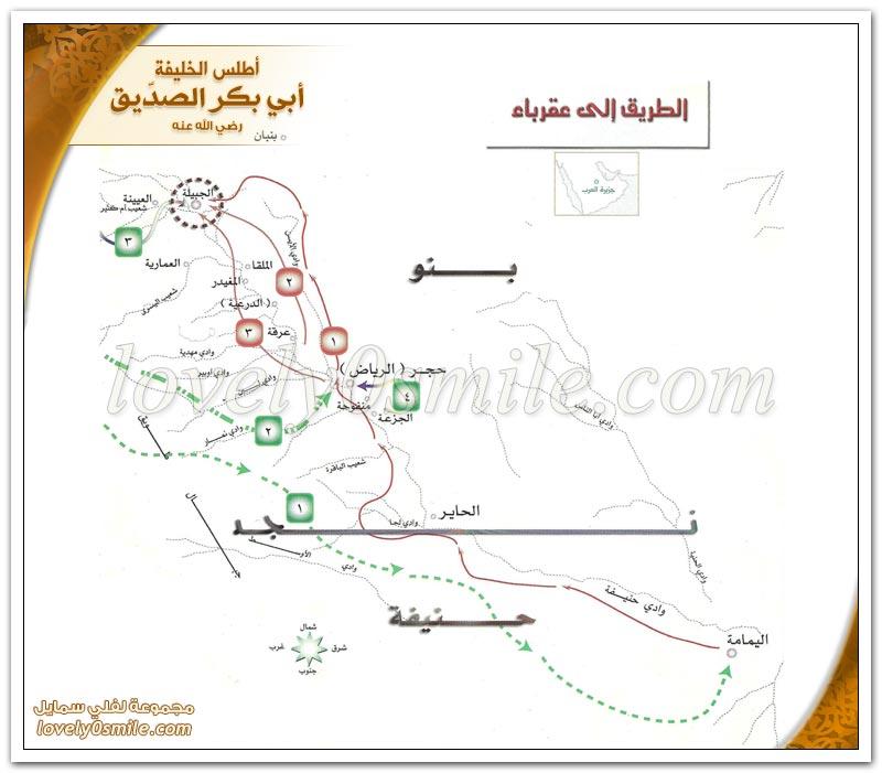 موقعة البُطَاح + الطريق إلى عقرباء