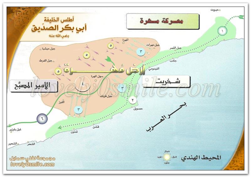 معركة مهرة + حرب المرتدين في اليمن