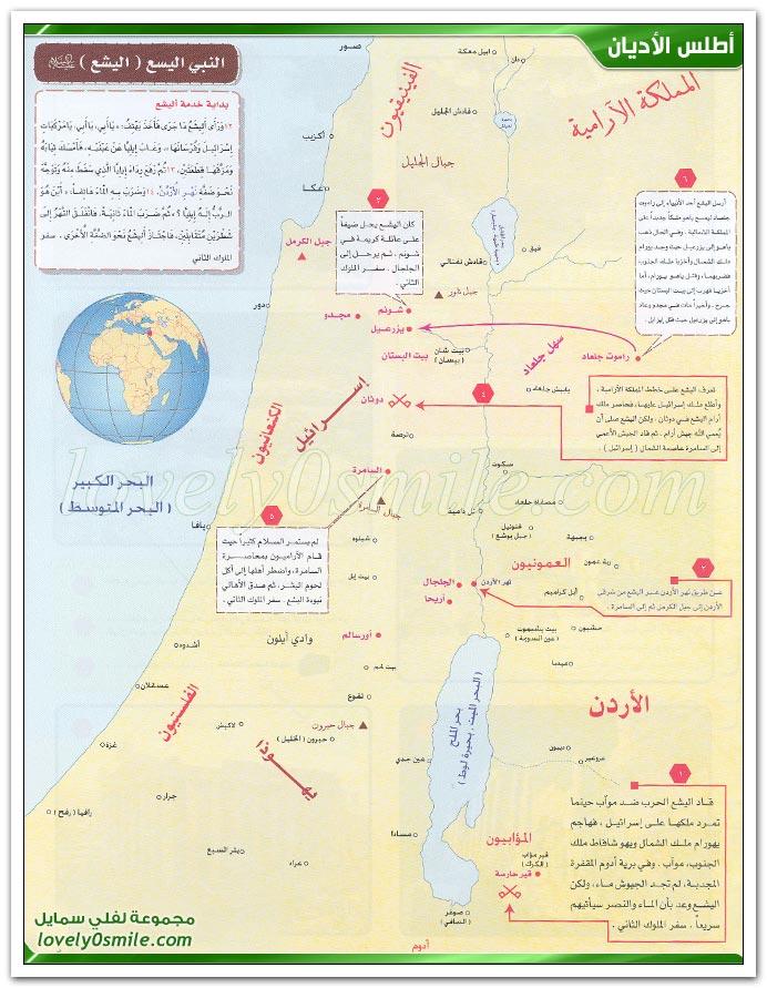 أماكن الأنبياء بعد الانقسام - الديانة اليهودية