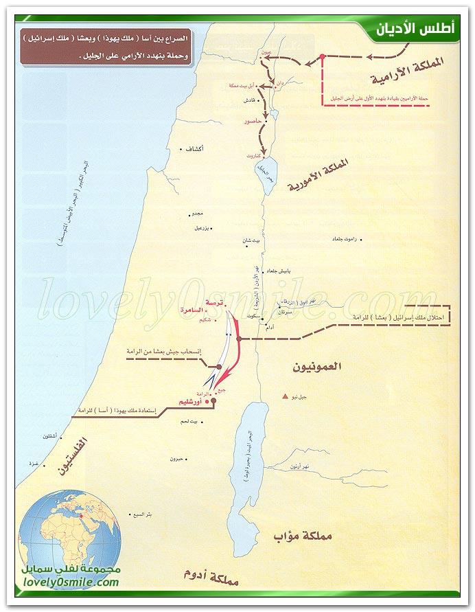 ملوك يهوذا وإسرائيل منذ فترة الانشقاق - الديانة اليهودية
