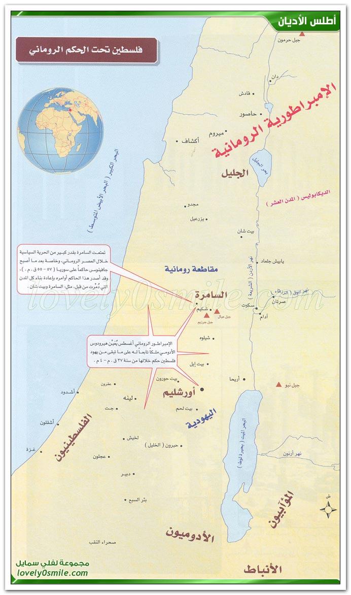 فلسطين تحت الحكم الروماني + أهم الأحداث الكبرى في العهد الروماني حتى حملة طيطس