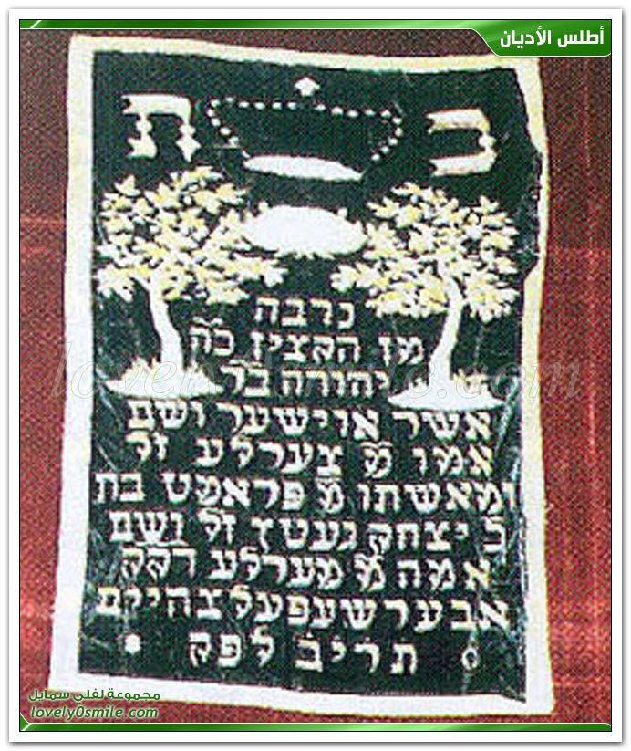 الشريعة اليهودية: المعاملات في الديانة اليهودية