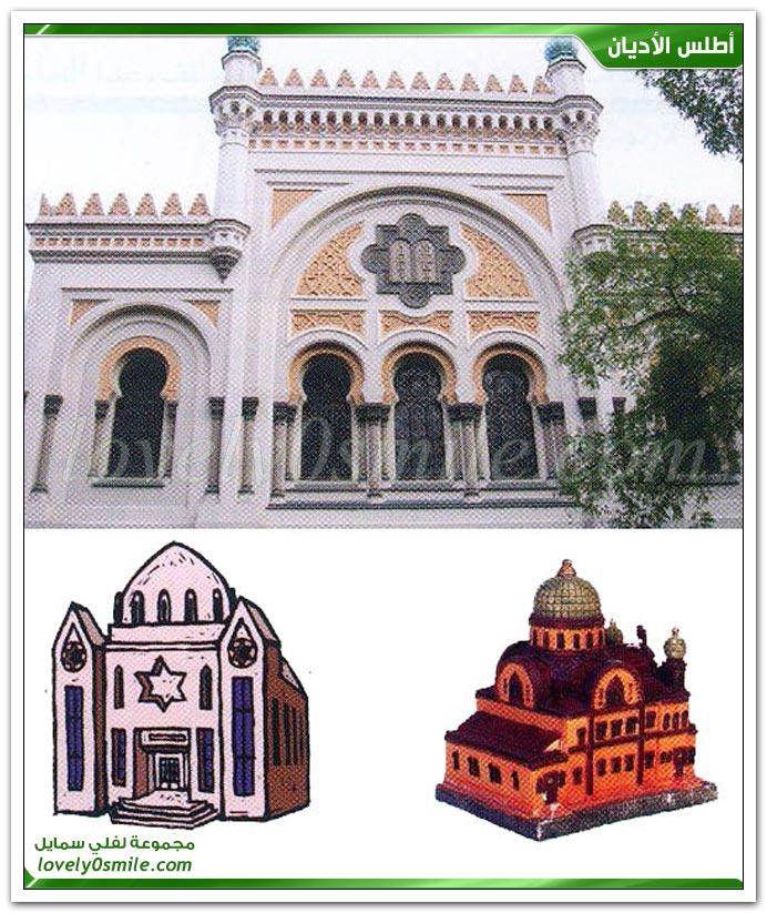 من صور العبادة اليهودية: يوم السبت ومبنى المعبد - الشريعة اليهودية