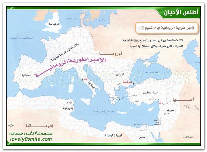 سيطرة الكنيسة الغربية على العالم النصراني + الإمبراطورية الرومانية أيام المسيح