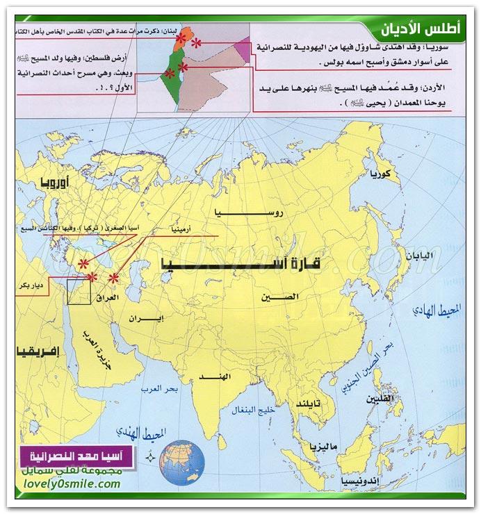 فلسطين وبلاد الشام منطلق النصرانية