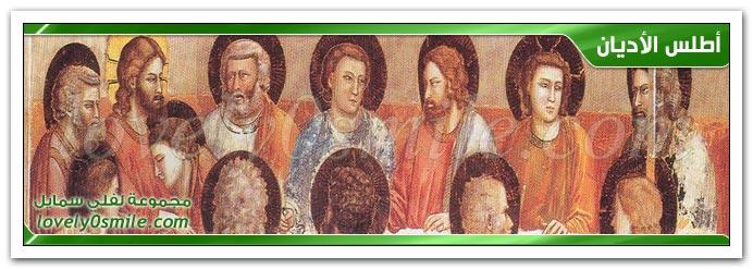 الشعائر الدينية والعبادات عند النصارى