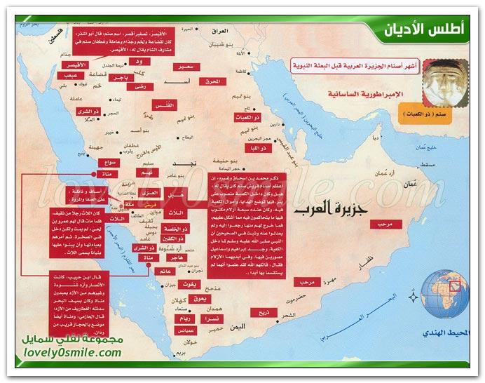 الوضع السياسي العام عند بعثة الرسول + أشهر أصنام الجزيرة العربية قبل البعثة