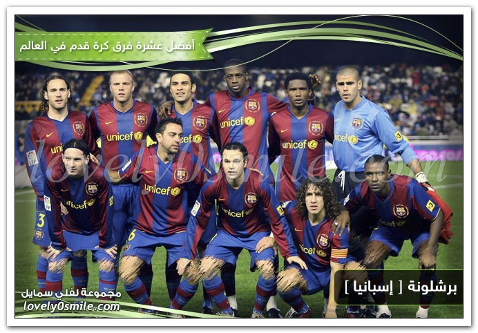 أفضل عشرة فرق كرة قدم في العالم