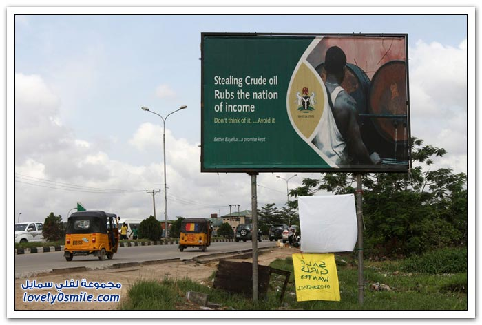 نيجيريا وعصابات سرقة النفط