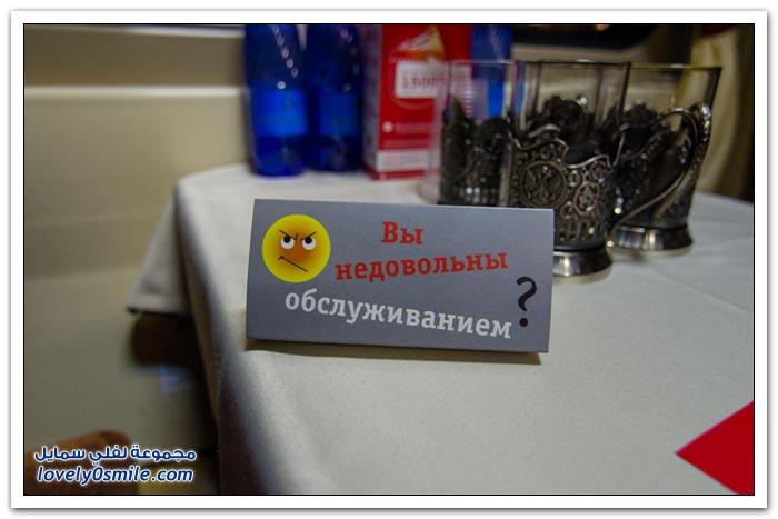 السهم الأحمر القطار الروسي