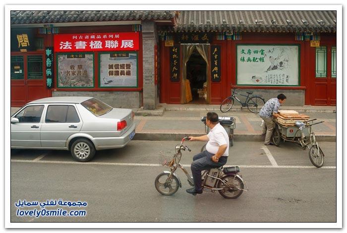 جولة في مدينة بكين