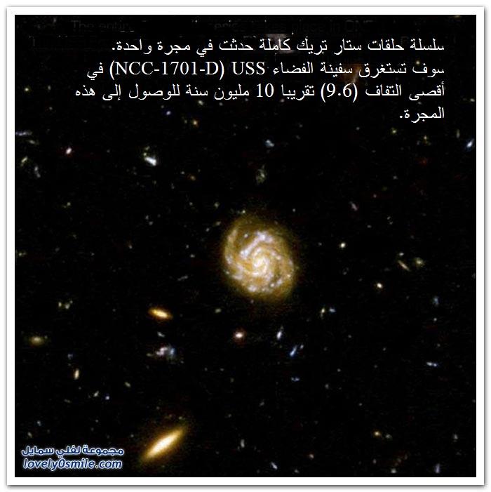 الفضاء .. ويخلق ما لا تعلمون