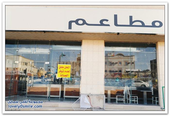 بعد انتهاء مهلة تصحيح الإقامة في السعودية