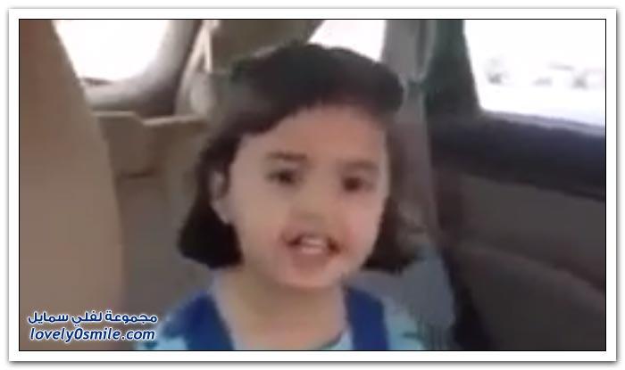 فيديو للطفلة لمى التي سقطت في البئر