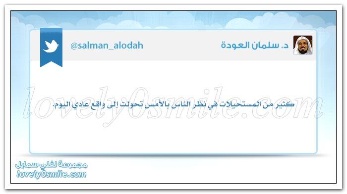 حمد الله مع التسمية قبل الأكل سنة قلّ العمل بها + صاحب السوء قطعة من النار