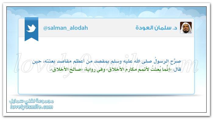 من أكبر معوقات انتصار المسلمين + من أعظم مقاصد بعثة رسول الله