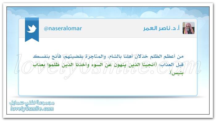 غش الرعية والتلبيس عليهم ذنب عظيم + رحم الله امرأ شغله عيبه عن عيوب الناس