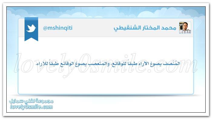تشويه صورة الناصحين أمام الحاكم منهج فرعوني