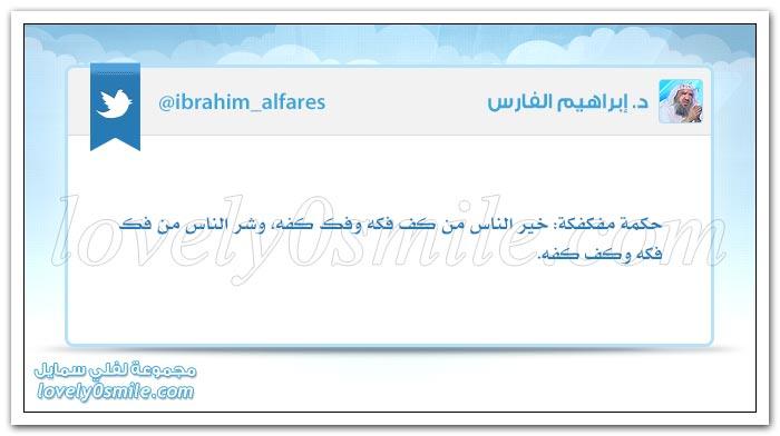 خير الناس من كف فكه وفك كفه + الكرم هو التبرع بالمعروف قبل السؤال