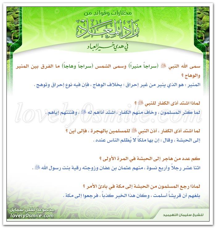 أنواع أسماء رسول الله + الفرق بين اسم محمد وأحمد