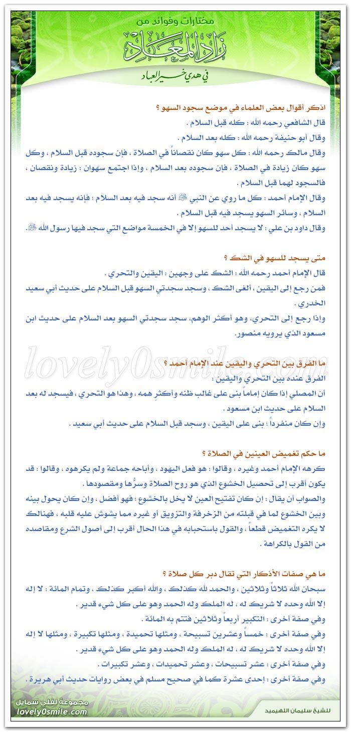 المواضع التي سها فيها النبي صلى الله عليه وسلم في الصلاة