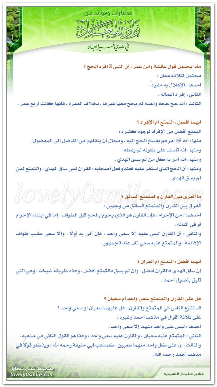 أيهما أفضل العمرة في رمضان أم في أشهر الحج؟ + أيهما أفضل التمتع أم الإفراد في الحج؟