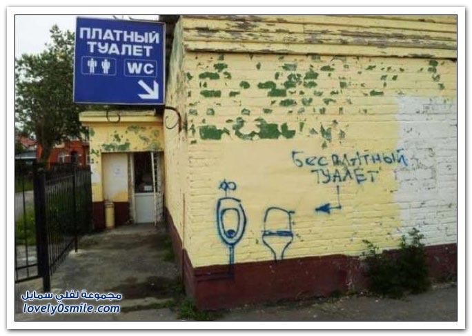 فقط في روسيا ج15