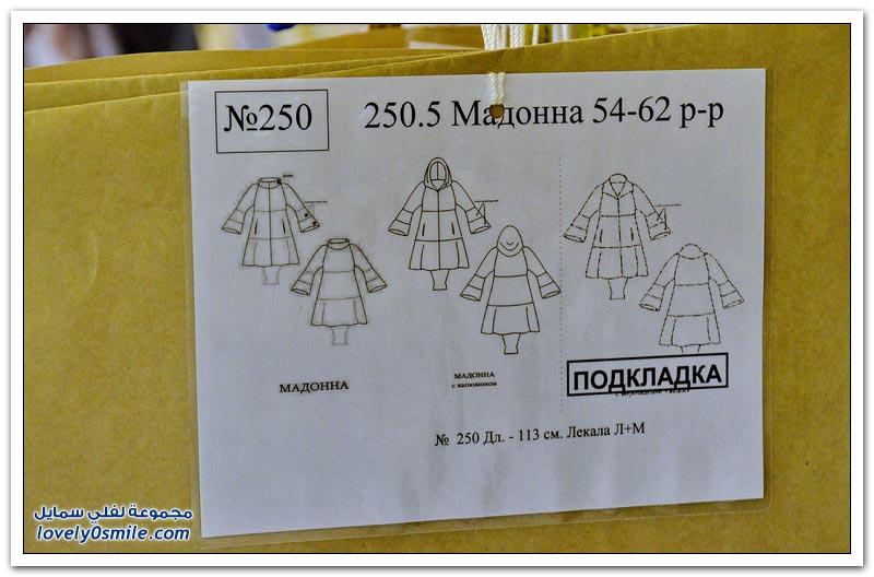 صناعة المعاطف في روسيا