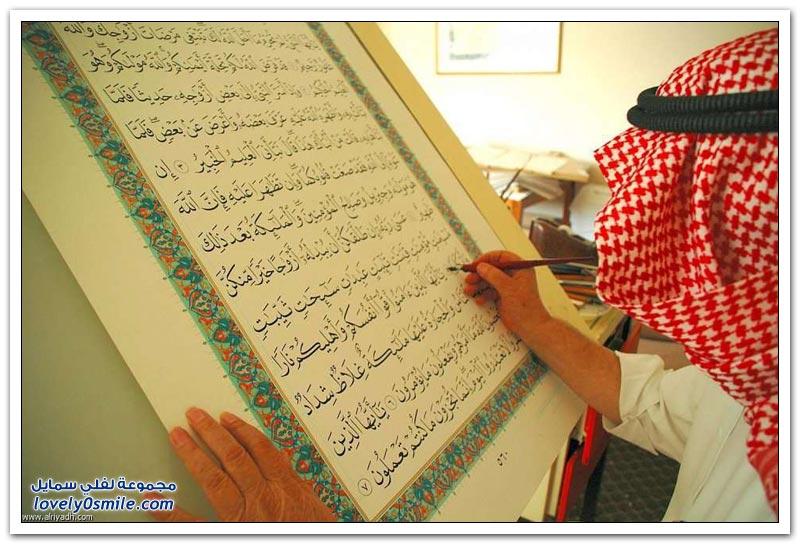 مجمع الملك فهد لطباعة المصحف الشريف بالمدينة المنورة