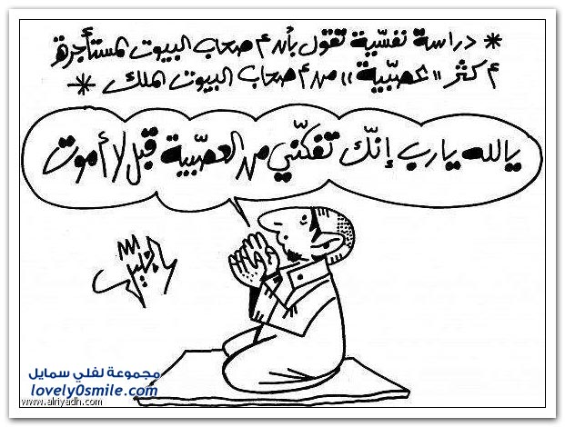 أطرف الكاريكاتيرات حول أسعار الأراضي