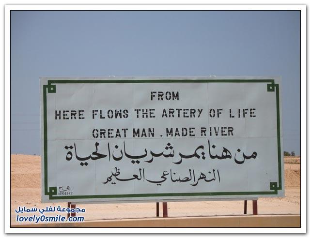 النهر الصناعي العظيم في ليبيا أكبر مشروع ري في العالم