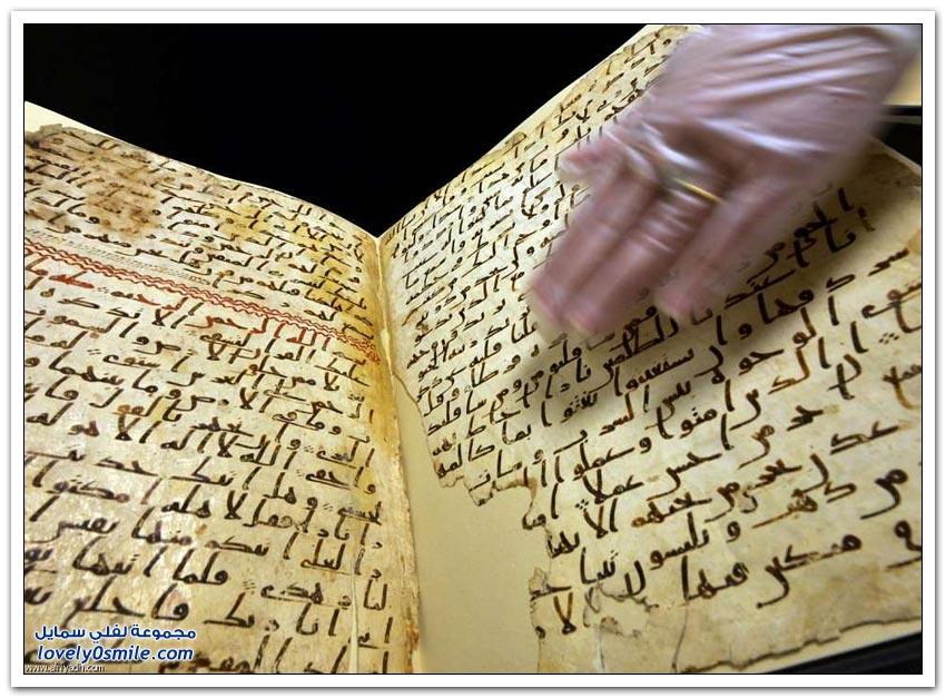 أقدم نسخة من القرآن الكريم