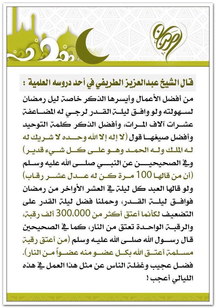 من أفضل الأعمال وأيسرها + الصدقة للشيخ عبدالعزيز الطريفي