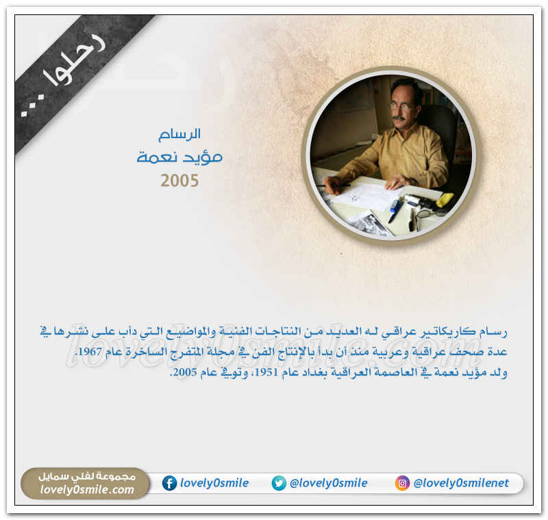 الملك فهد بن عبدالعزيز - مشاهير رحلوا عام 2005م
