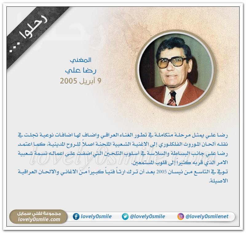 الرئيس رفيق الحريري - مشاهير رحلوا عام 2005م