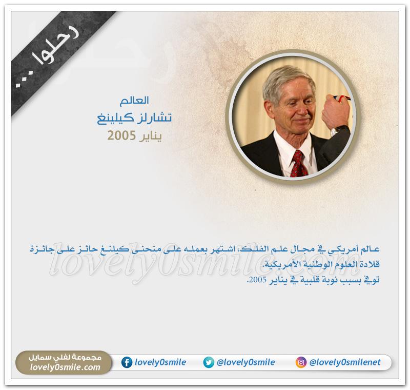 الزعيم رسلان عبدالغني - مشاهير رحلوا عام 2005م