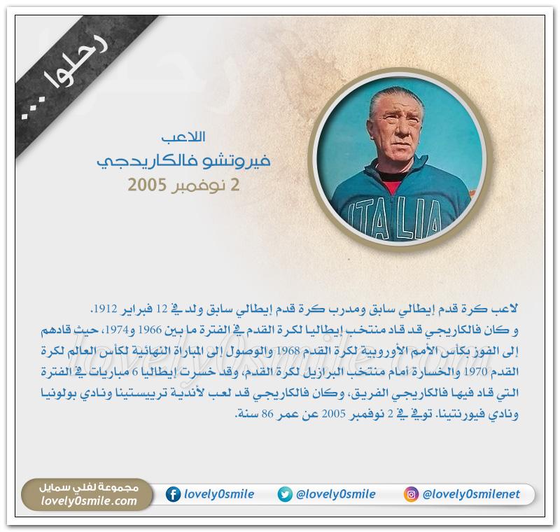 الشيخ عبدالكريم المدرس - مشاهير رحلوا عام 2005م