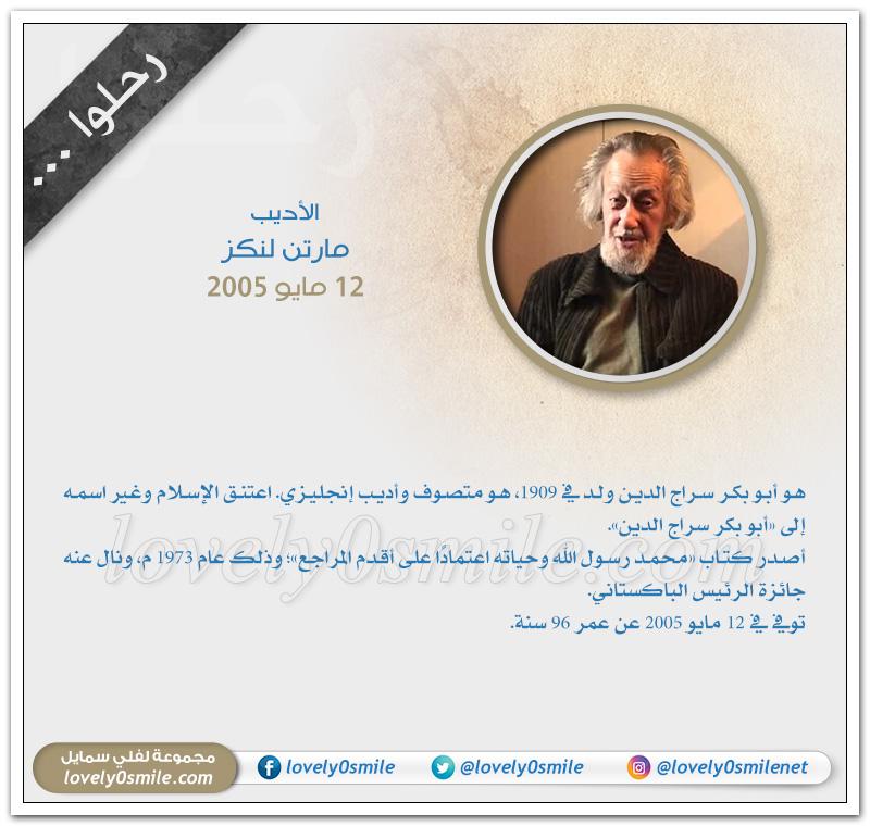 الدكتور قنديل شاكر - مشاهير رحلوا عام 2005م